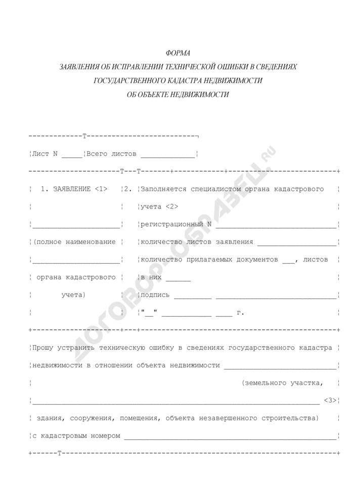Форма заявления об исправлении технической ошибки в сведениях государственного кадастра недвижимости об объекте недвижимости. Страница 1