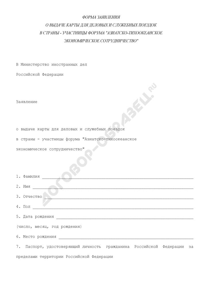 """Форма заявления о выдаче карты для деловых и служебных поездок в страны - участницы форума """"Азиатско-тихоокеанское экономическое сотрудничество. Страница 1"""