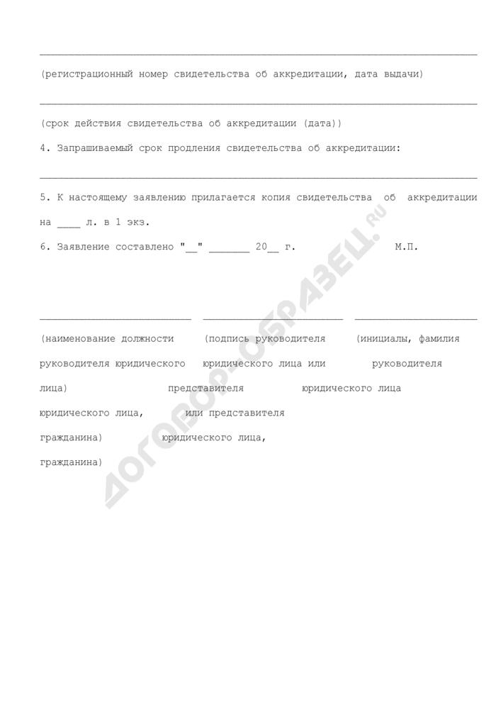 Форма заявления о продлении срока действия свидетельства об аккредитации в качестве эксперта, экспертной организации, привлекаемых Федеральной службой по надзору в сфере защиты прав потребителей и благополучия человека к проведению мероприятий по контролю. Страница 2