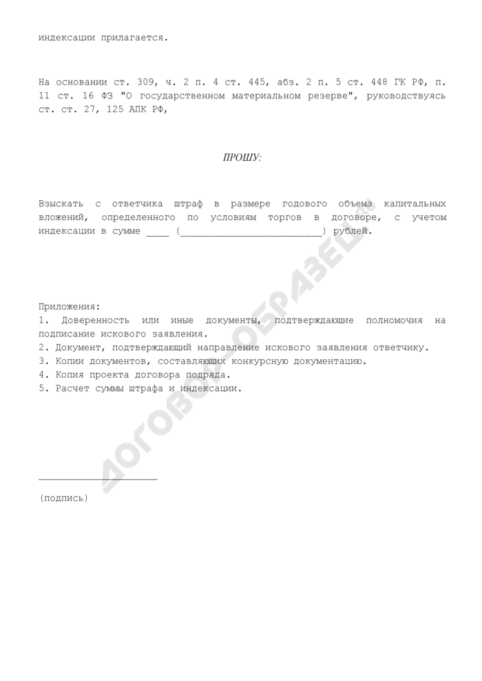 Форма искового заявления о взыскании индексированных денежных сумм в связи с уклонением от обязательства заключить договор подряда на строительство, реконструкцию и техническое перевооружение объектов системы государственного резерва, возникшего в результате проведенных торгов. Страница 3