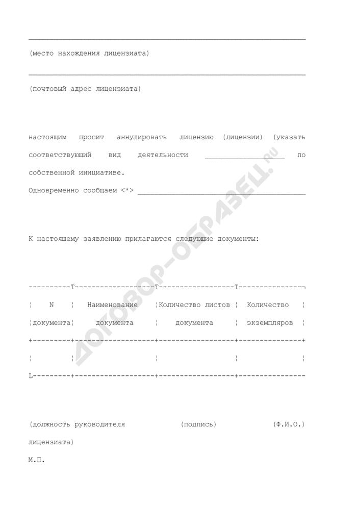Заявление на аннулирование лицензии профессионального участника рынка ценных бумаг (образец). Страница 2