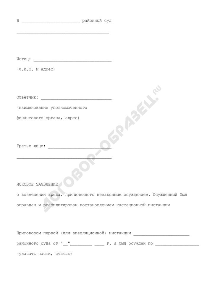 Форма искового заявления о возмещении вреда, причиненного незаконным осуждением. Осужденный был оправдан и реабилитирован постановлением кассационной инстанции. Страница 1