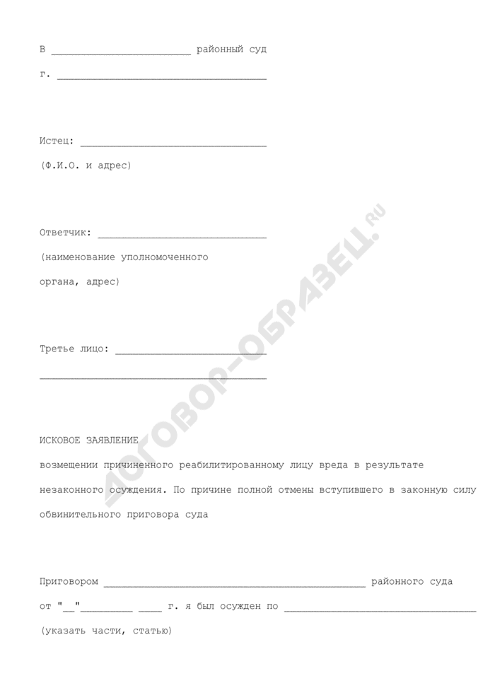 Форма искового заявления о возмещении причиненного реабилитированному лицу вреда в результате незаконного осуждения. По причине полной отмены вступившего в законную силу обвинительного приговора суда. Страница 1