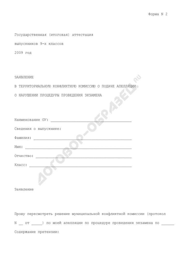 Формы документов для использования в работе территориальной конфликтной комиссии Московской области и муниципальных конфликтных комиссий. Заявление в территориальную конфликтную комиссию о подаче апелляции о нарушении процедуры проведения экзамена. Форма N 2. Страница 1