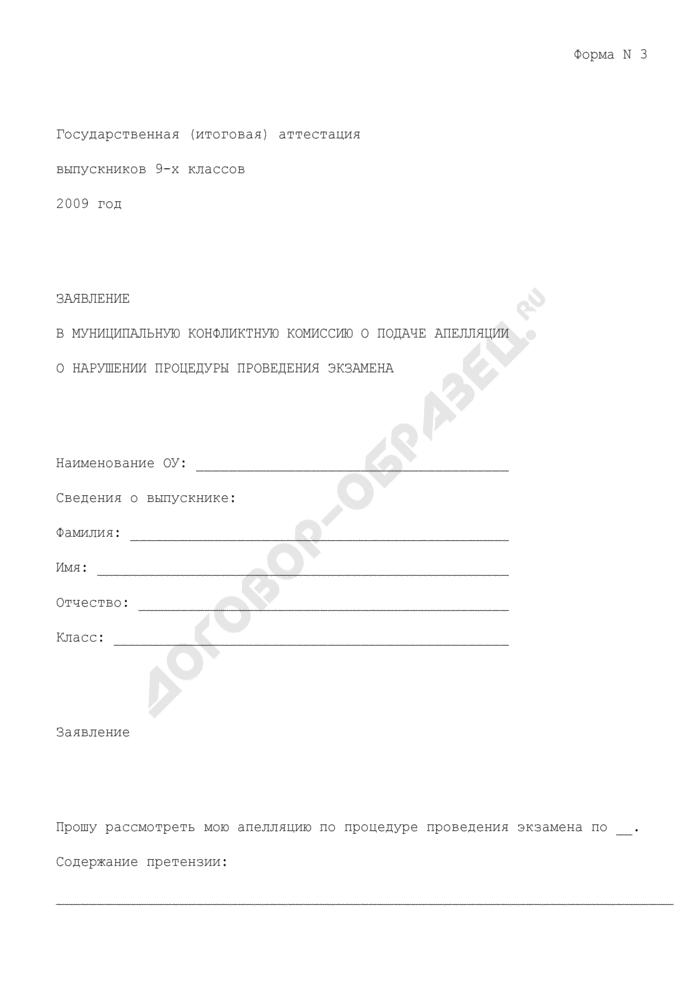 Формы документов для использования в работе территориальной конфликтной комиссии Московской области и муниципальных конфликтных комиссий. Заявление в муниципальную конфликтную комиссию о подаче апелляции о нарушении процедуры проведения экзамена. Форма N 3. Страница 1