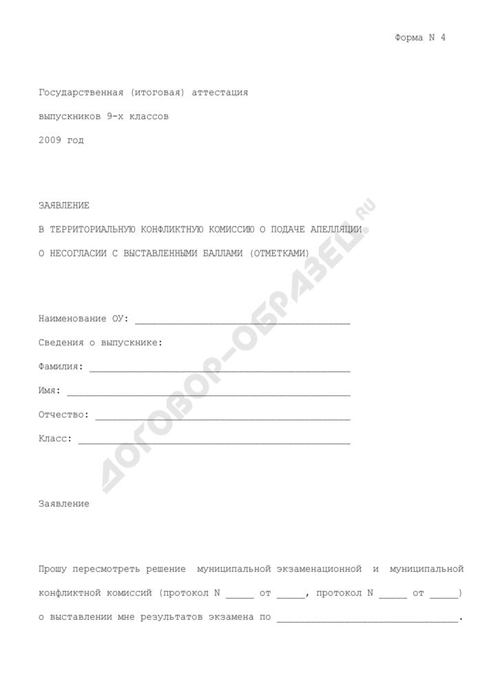 Формы документов для использования в работе территориальной конфликтной комиссии Московской области и муниципальных конфликтных комиссий. Заявление в территориальную конфликтную комиссию о подаче апелляции о несогласии с выставленными баллами (отметками). Форма N 4. Страница 1