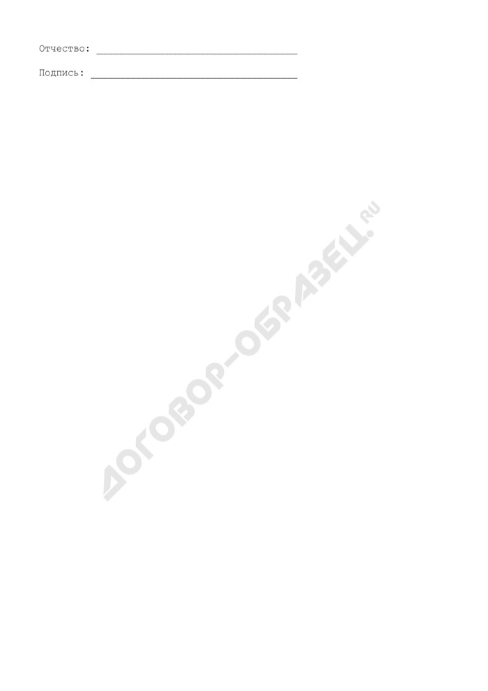Формы документов для использования в работе территориальной конфликтной комиссии Московской области и муниципальных конфликтных комиссий. Заявление в территориальную конфликтную комиссию о подаче апелляции о несогласии с выставленными баллами (отметками). Форма N 4. Страница 3