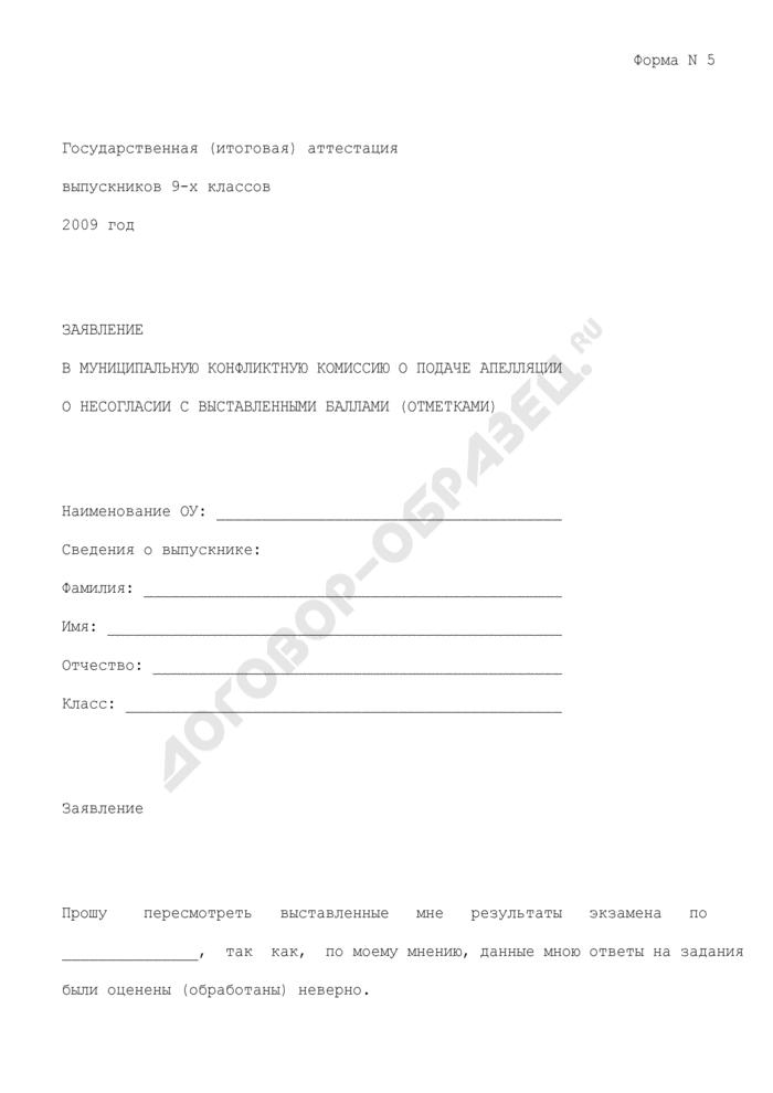 Формы документов для использования в работе территориальной конфликтной комиссии Московской области и муниципальных конфликтных комиссий. Заявление в муниципальную конфликтную комиссию о подаче апелляции о несогласии с выставленными баллами (отметками). Форма N 5. Страница 1