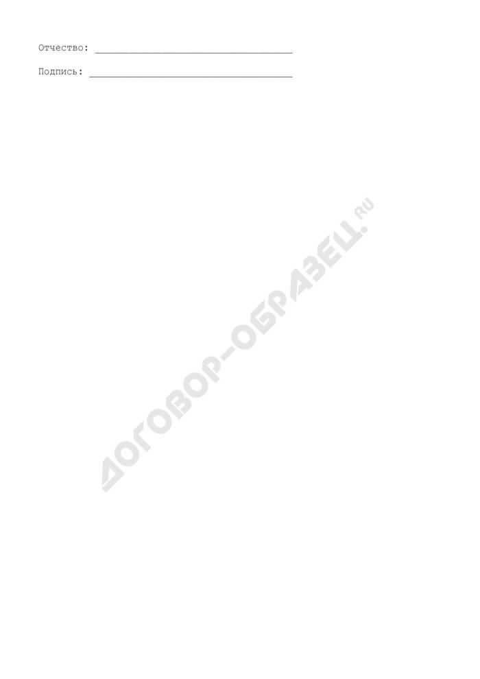 Формы документов для использования в работе территориальной конфликтной комиссии Московской области и муниципальных конфликтных комиссий. Заявление в муниципальную конфликтную комиссию о подаче апелляции о несогласии с выставленными баллами (отметками). Форма N 5. Страница 3