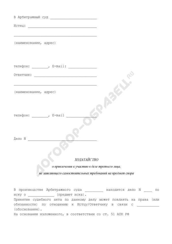 Ходатайство в арбитражный суд о привлечении к участию в деле третьего лица, не заявляющего самостоятельных требований на предмет спора. Страница 1