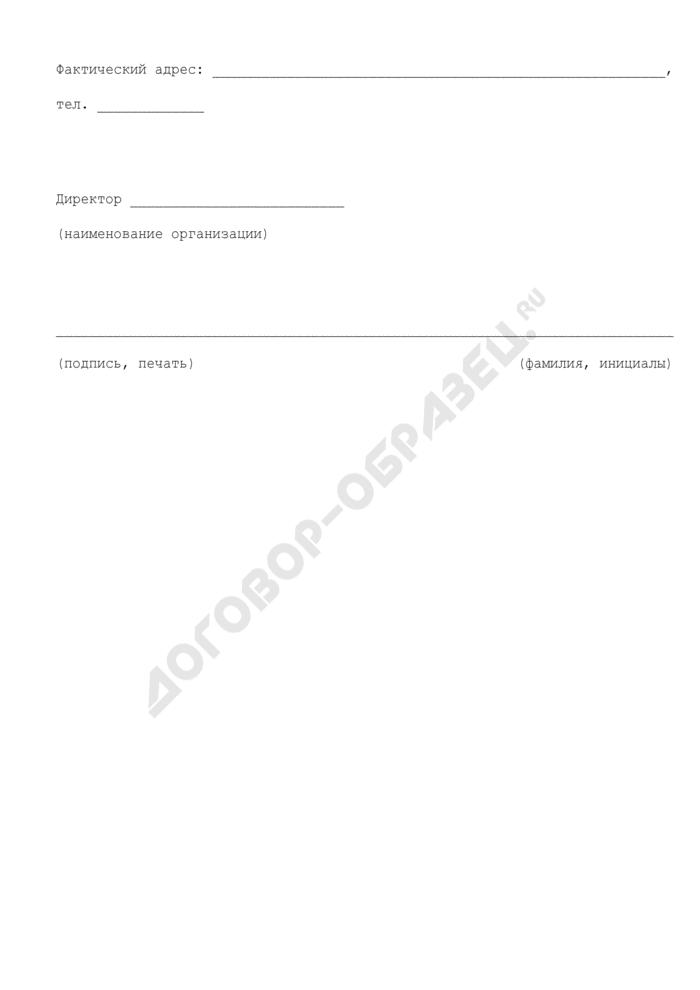 Заявление на аренду муниципального имущества городского округа Котельники Московской области. Страница 2