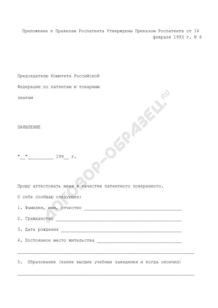 Заявление на аттестацию в качестве патентного поверенного. Страница 1