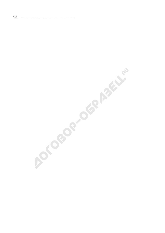 Заявление на аттестацию специалиста (руководящего работника) бюджетного учреждения сферы молодежной политики Московской области. Страница 3