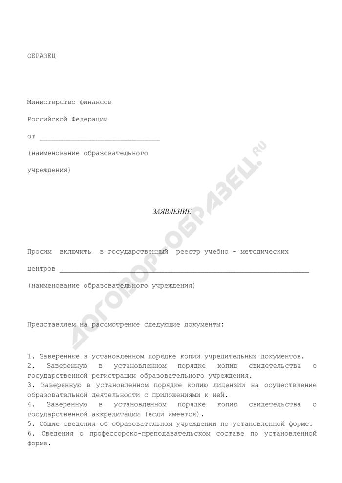 Заявление на включение образовательного учреждения в государственный реестр учебно-методических центров. Страница 1