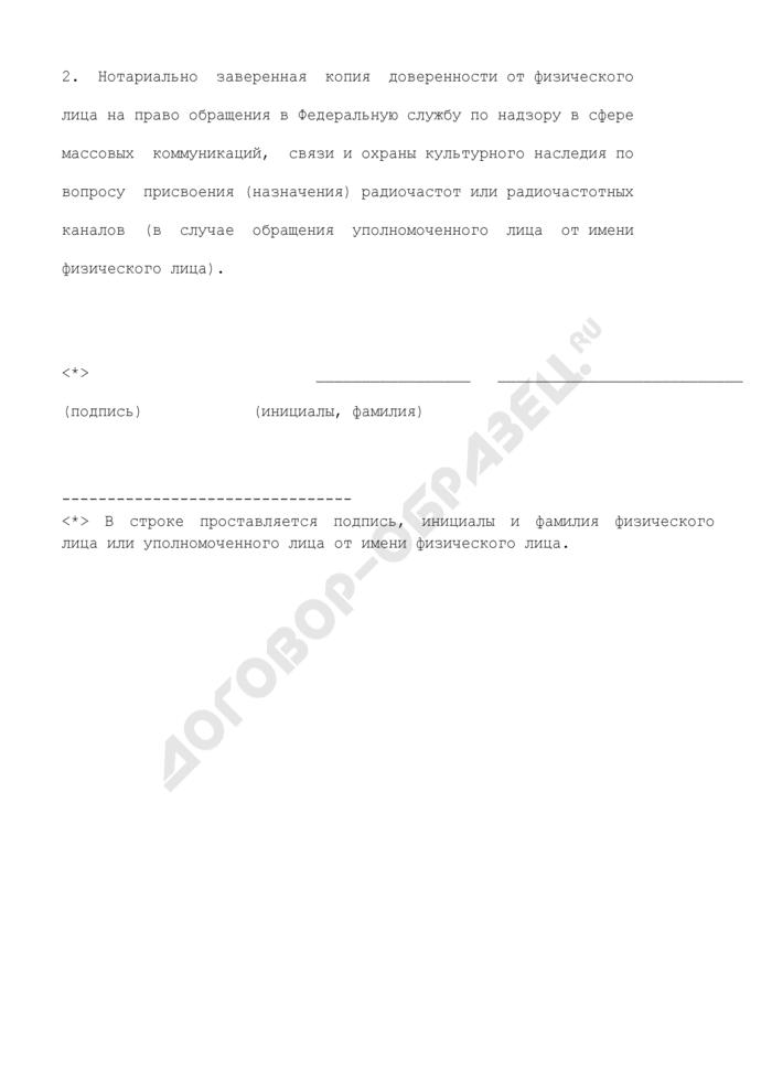 Заявление на внесение изменений в разрешение на использование радиочастот или радиочастотных каналов (лицензия судовой радиостанции) (в связи с прекращением использования отдельных РЭС) (для физического лица). Страница 3