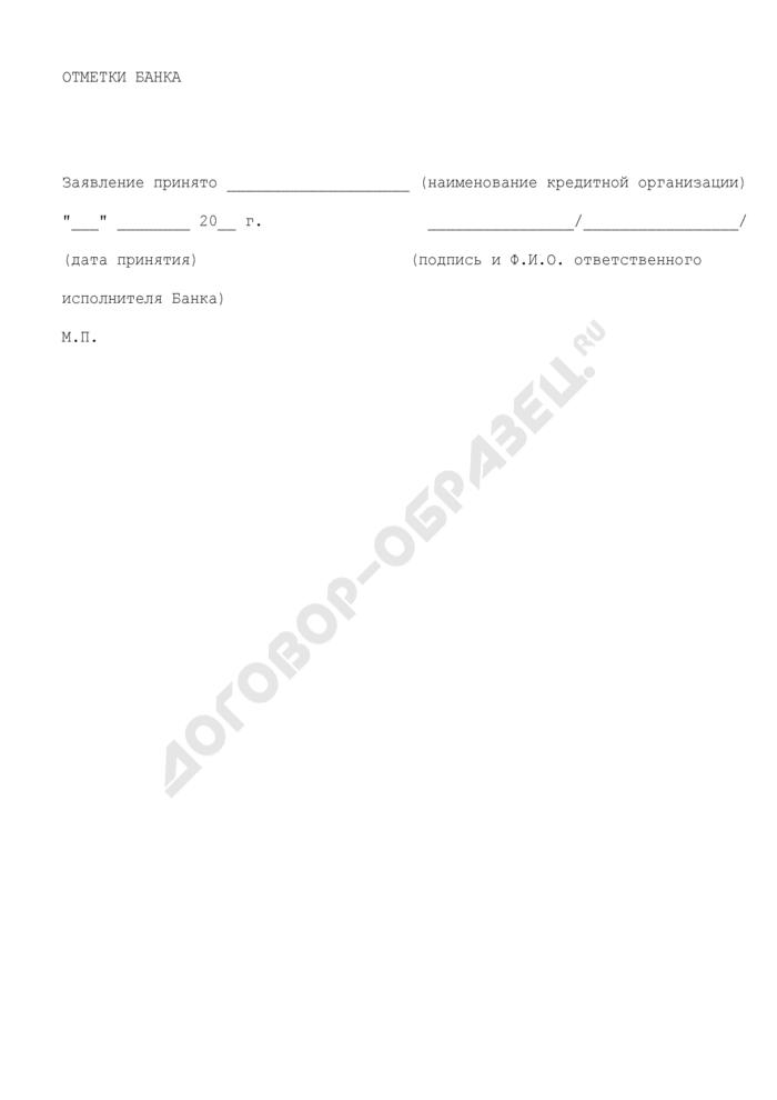 Заявление на востребование депозита (приложение к регламенту взаимодействия Департамента финансов города Москвы и кредитных организаций при размещении временно свободных средств бюджета города Москвы на банковских депозитах). Страница 2