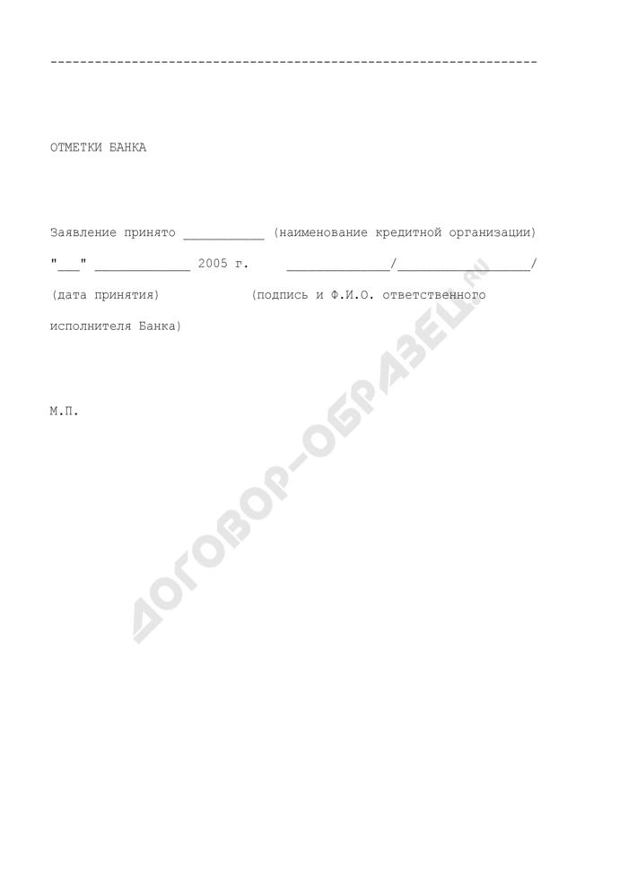 Заявление на востребование депозита (приложение к примерному генеральному соглашению на размещение временно свободных средств бюджета города Москвы на банковских депозитах). Страница 2