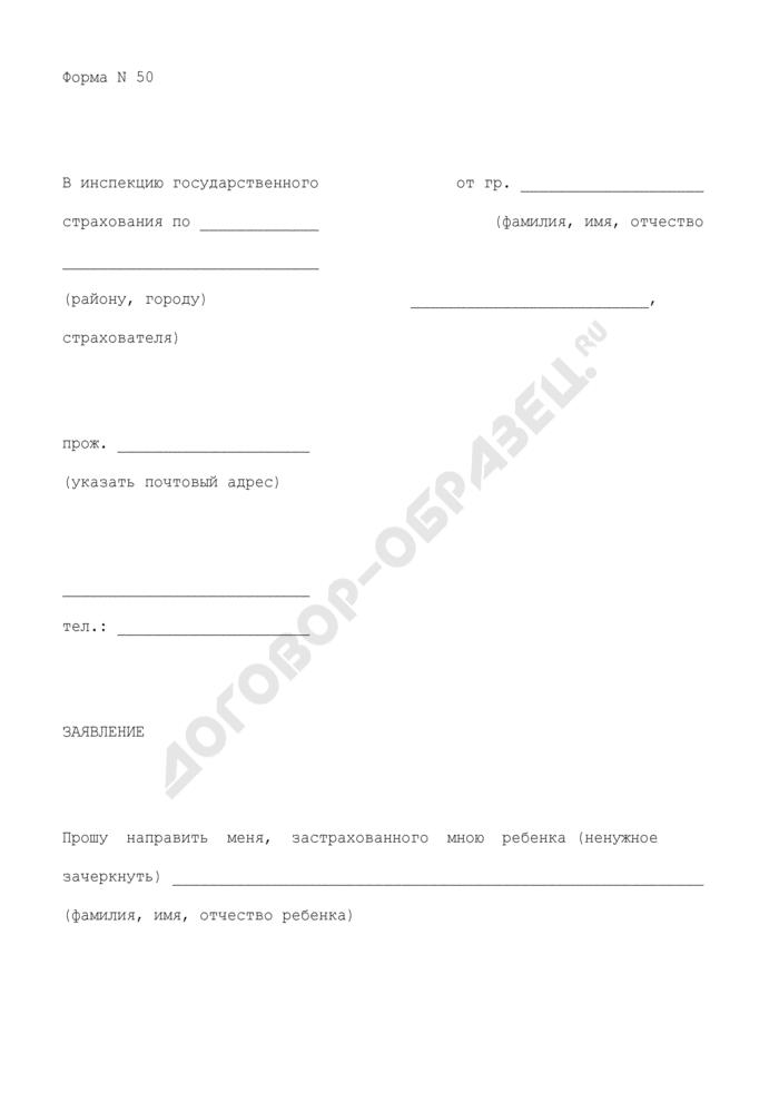 Заявление на врачебно-страховую экспертизу для определения последствий травмы. Форма N 50. Страница 1