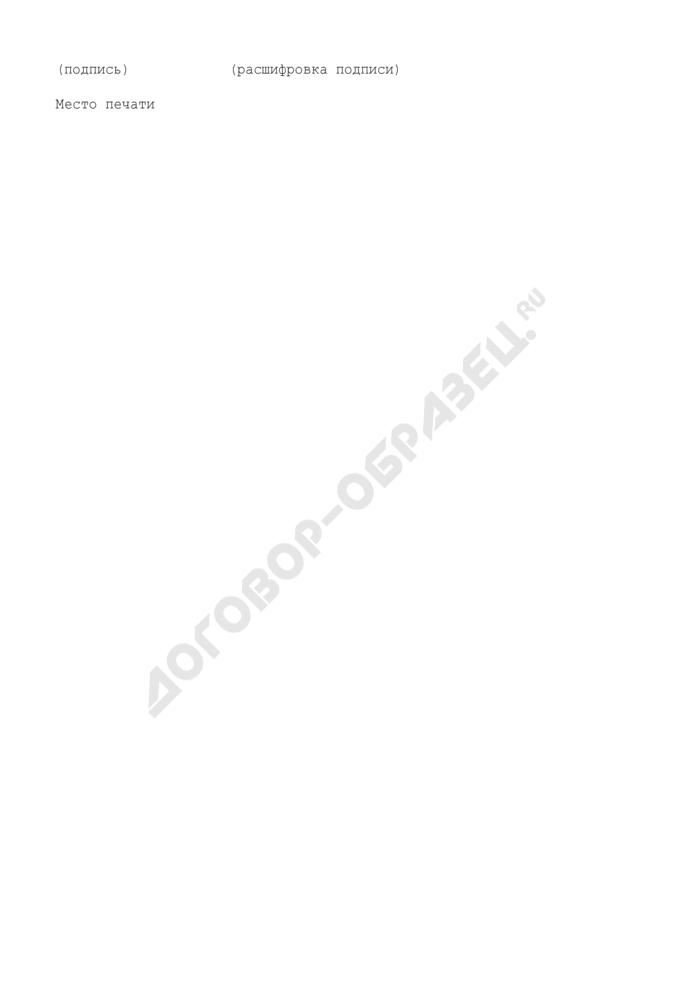 Заявление на выдачу дополнения к разрешению на открытие лицевого счета по учету средств, полученных от приносящей доход деятельности из бюджета города Москвы. Страница 2