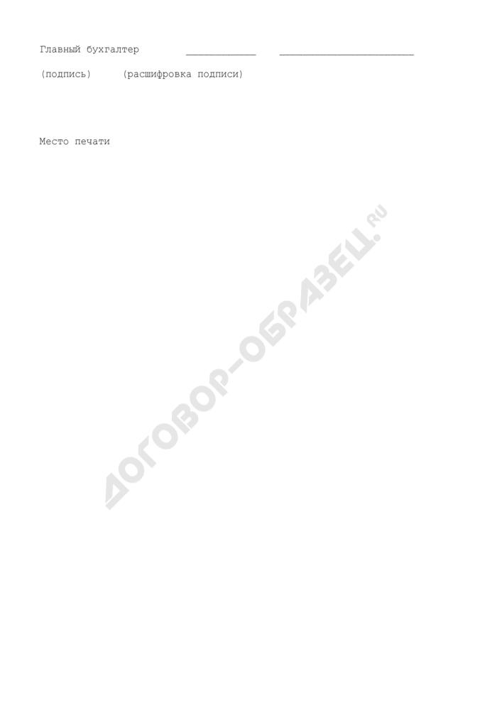 Заявление на выдачу разрешения на открытие лицевого счета по учету средств, полученных от приносящей доход деятельности из бюджета города Москвы. Страница 2