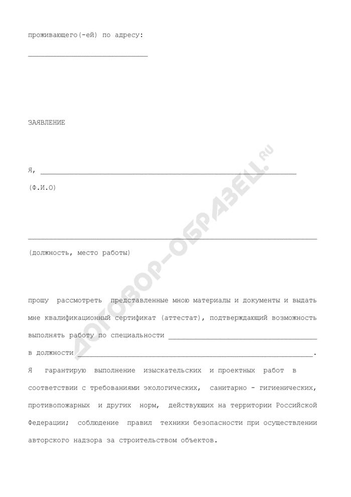 Заявление на выдачу квалификационного сертификата (аттестата) специалисту, осуществляющему проектно-изыскательские работы. Страница 1