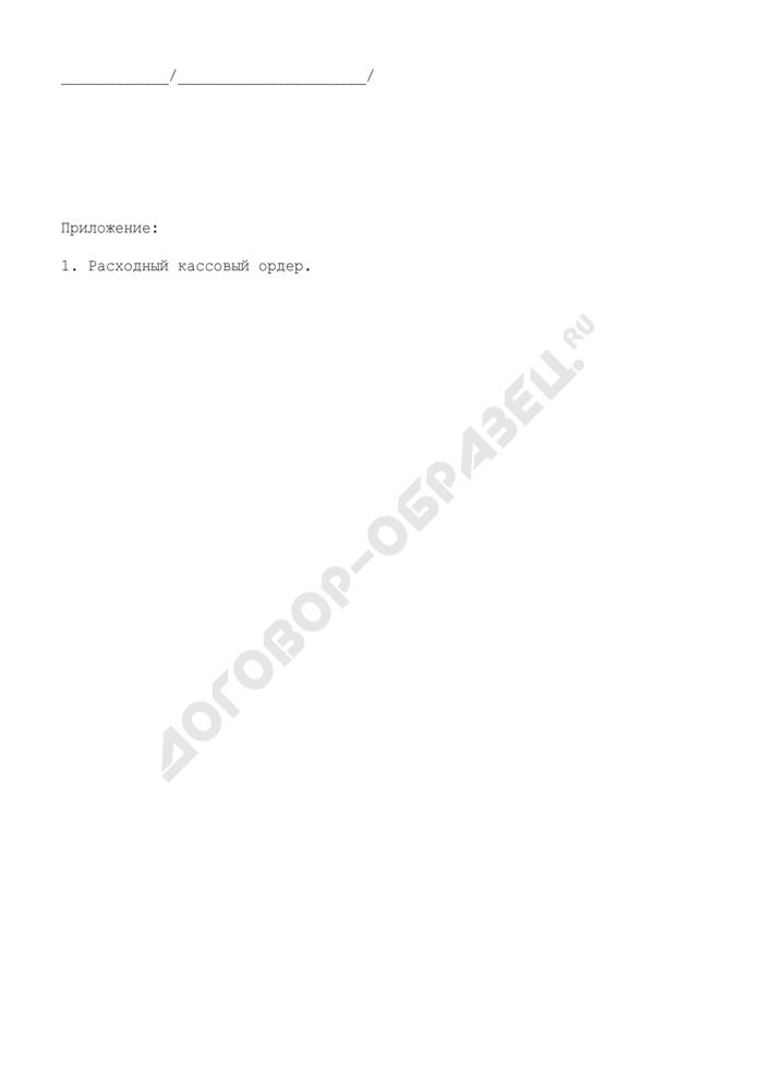 Заявление на выдачу из кассы денежных средств. Страница 3