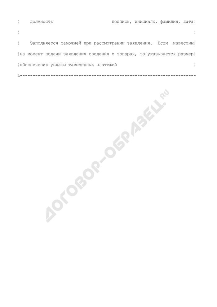 Заявление (образец) о получении разрешения на временное хранение на складе получателя товаров. Страница 3