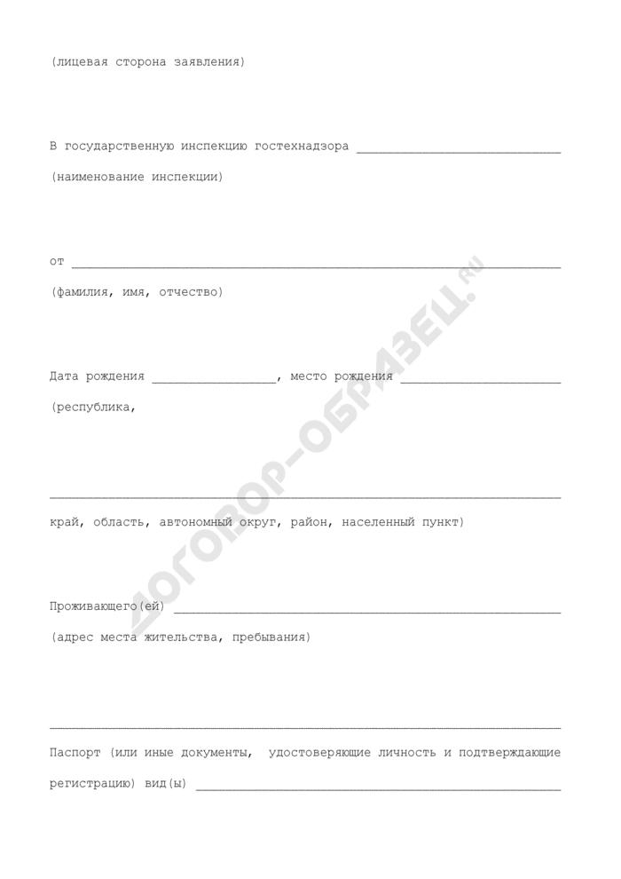 Заявление на выдачу (замену) удостоверения тракториста-машиниста (тракториста). Страница 1