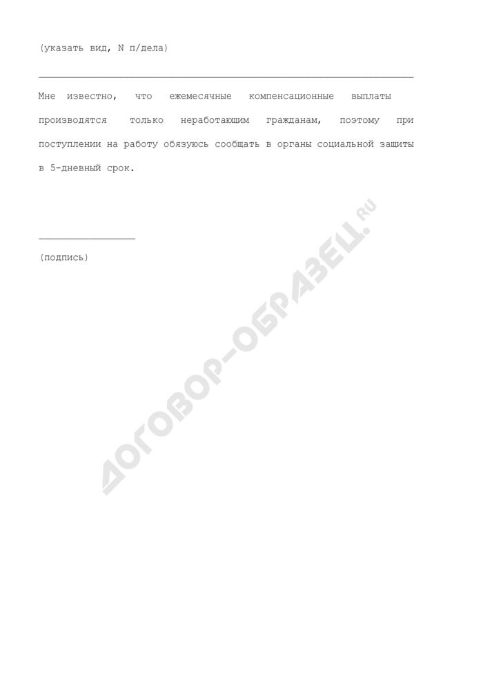 """Заявление на выплату компенсационных сумм за ущерб здоровью и на оздоровление гражданам, пострадавшим в результате чернобыльской катастрофы, и их семьям в соответствии с Законом РСФСР """"О социальной защите граждан, подвергшихся воздействию радиации вследствие катастрофы на Чернобыльской АЭС. Страница 2"""