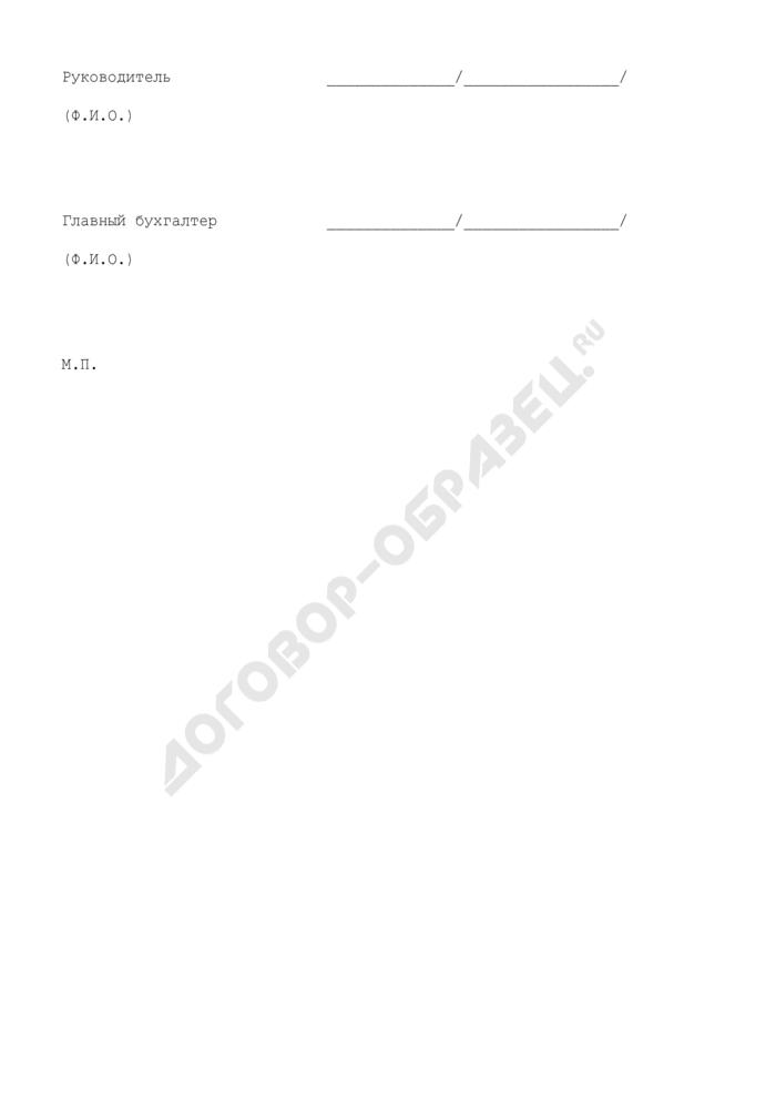 Заявление на выдачу кредита юридическому лицу из бюджета Озерского муниципального района Московской области. Страница 2