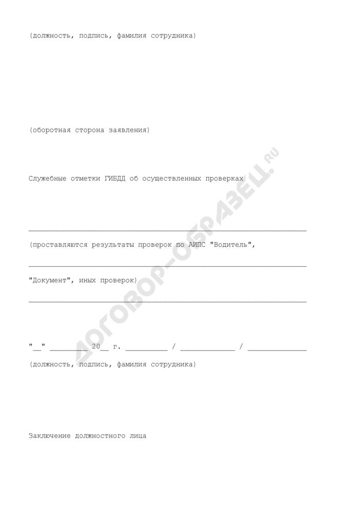Заявление на выдачу (замену) водительского удостоверения. Страница 3