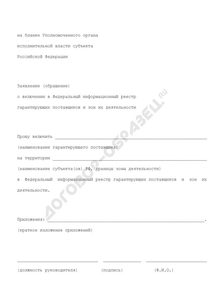 Заявление (обращение) о включении в Федеральный информационный реестр гарантирующих поставщиков и зон их деятельности. Страница 1