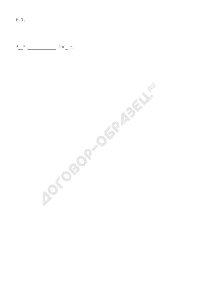 Заявление (обращение) о включении в Федеральный информационный реестр гарантирующих поставщиков и зон их деятельности. Страница 2