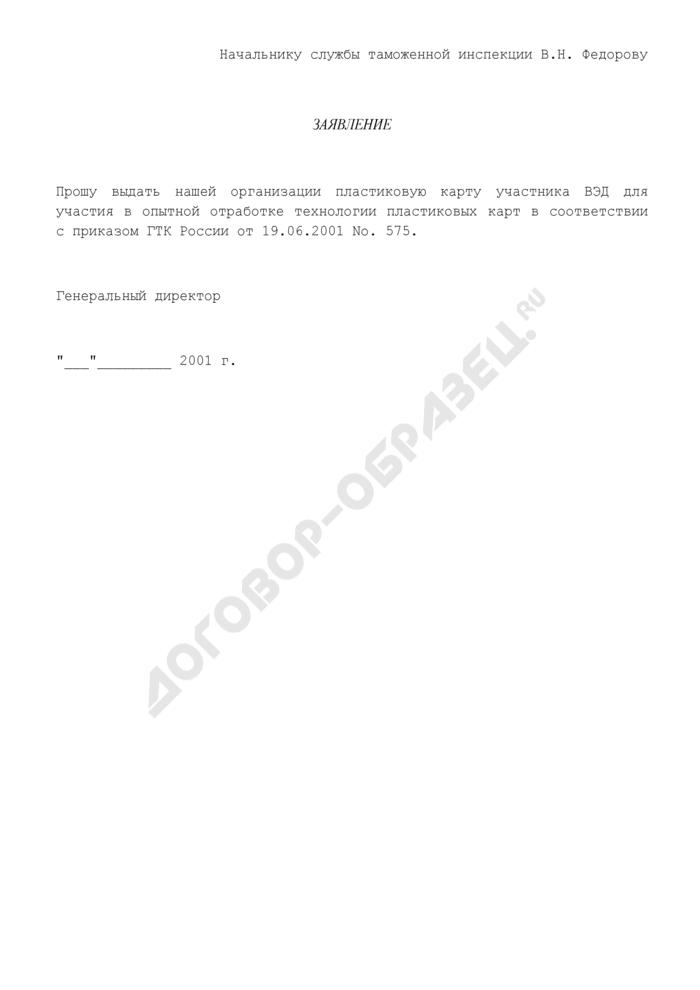 Заявление на выдачу организации пластиковой карты участника ВЭД. Страница 1