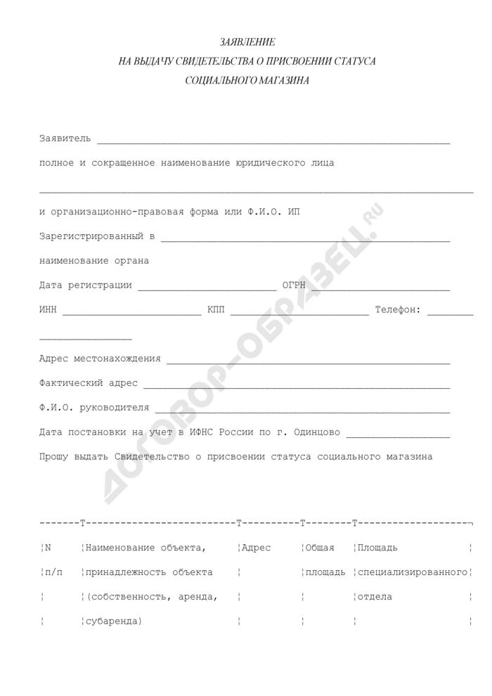 Заявление на выдачу свидетельства о присвоении статуса социального магазина в Одинцовском муниципальном районе Московской области. Страница 1