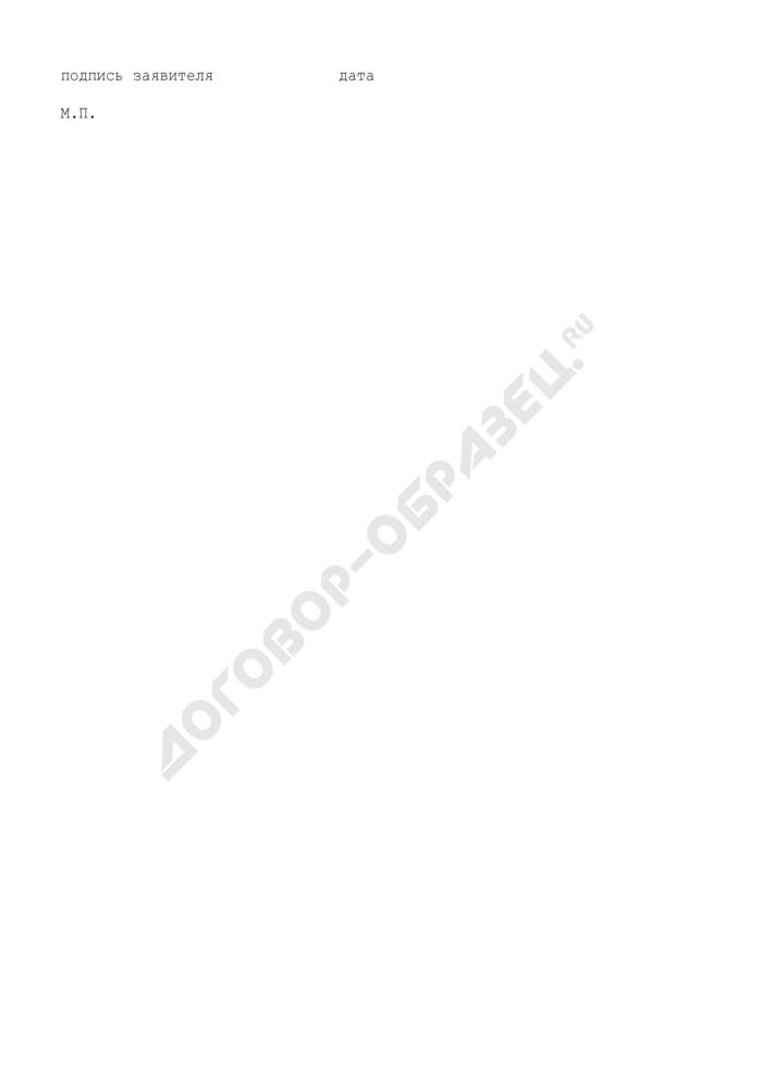 Заявление на выдачу свидетельства о присвоении статуса социального магазина в Одинцовском муниципальном районе Московской области. Страница 3