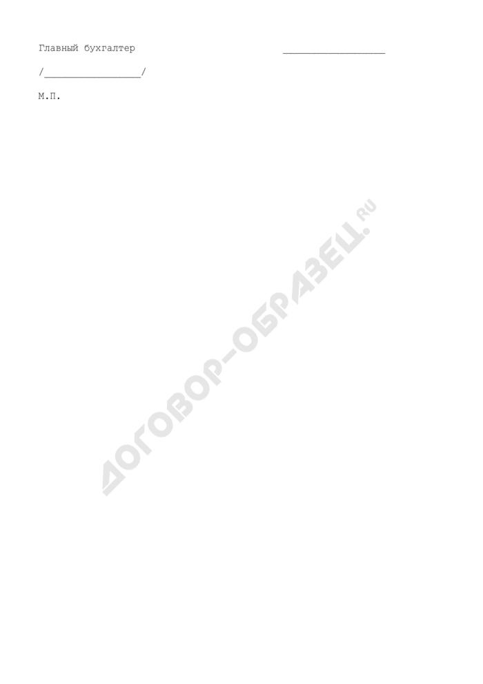 Заявление на выдачу бюджетного кредита юридическому лицу из бюджета городского поселения Волоколамск Волоколамского муниципального района Московской области. Страница 2