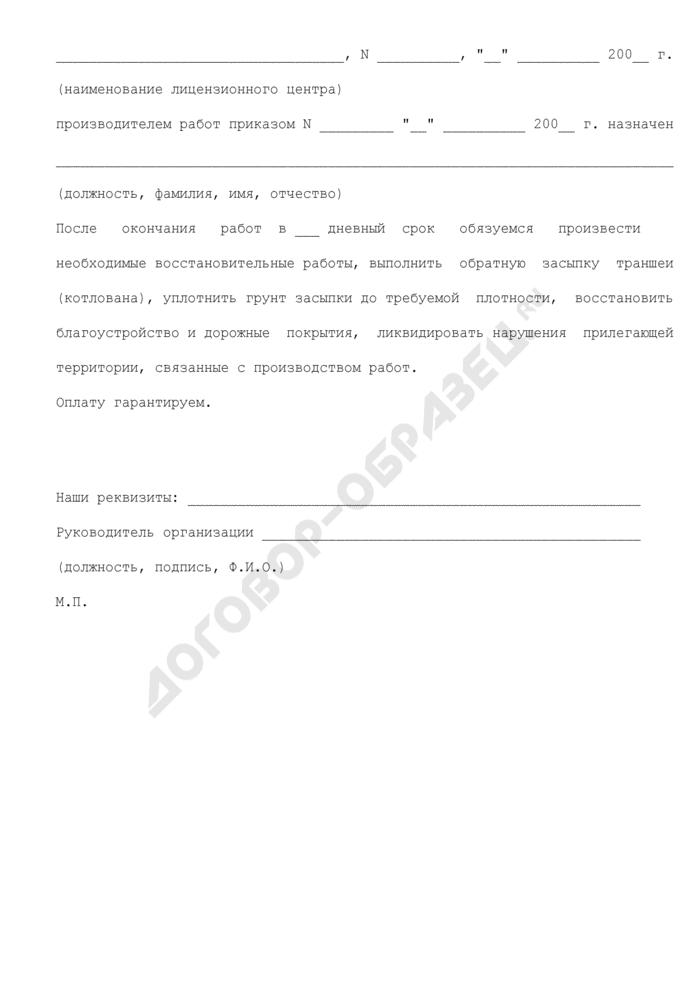 Заявление на выдачу ордера на выполнение земляных (буровых) работ на территории города Люберцы Московской области. Страница 2