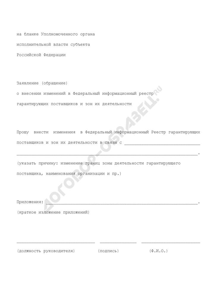 Заявление (обращение) о внесении изменений в Федеральный информационный реестр гарантирующих поставщиков и зон их деятельности. Страница 1