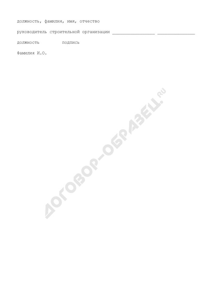 Заявление на выдачу ордера на производство земляных работ на территории городского поселения Мытищи Московской области. Страница 2