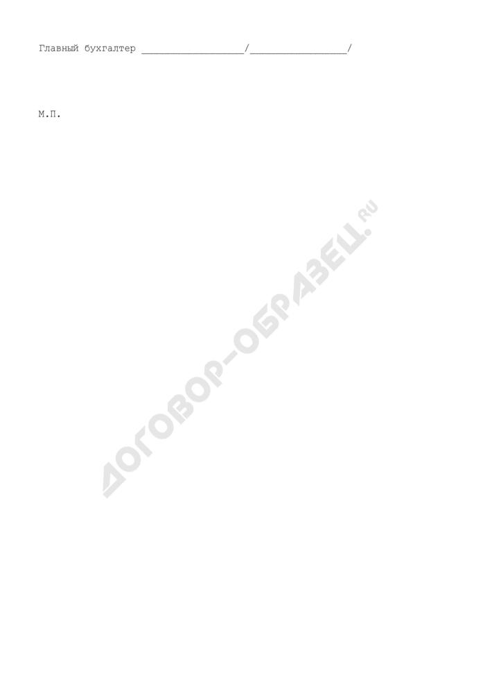 Заявление на выдачу кредита юридическому лицу из бюджета городского поселения Апрелевка Наро-Фоминского муниципального района Московской области. Страница 2