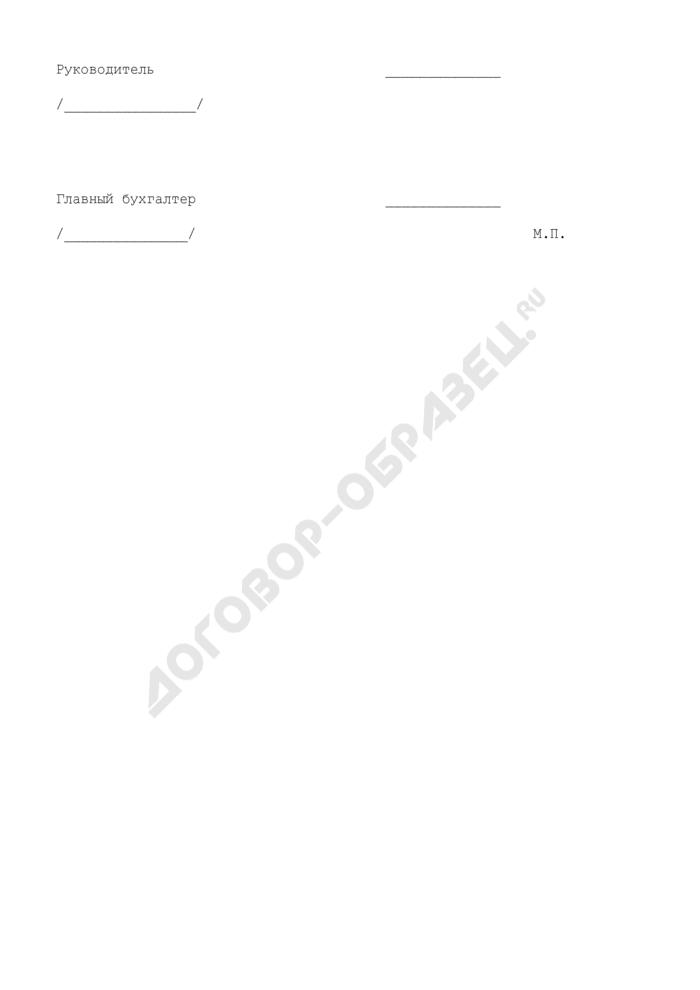 Заявление на выдачу кредита юридическим лицам из бюджета Коломенского муниципального района Московской области. Страница 2