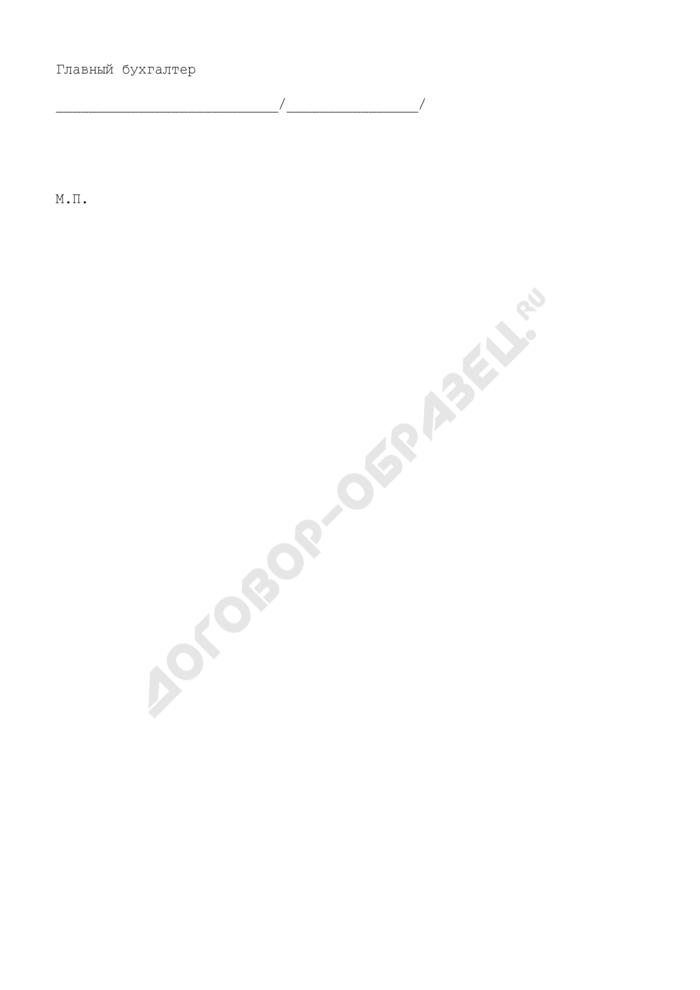 Заявление на выдачу кредита юридическим лицам из бюджета городского округа Котельники Московской области. Страница 2