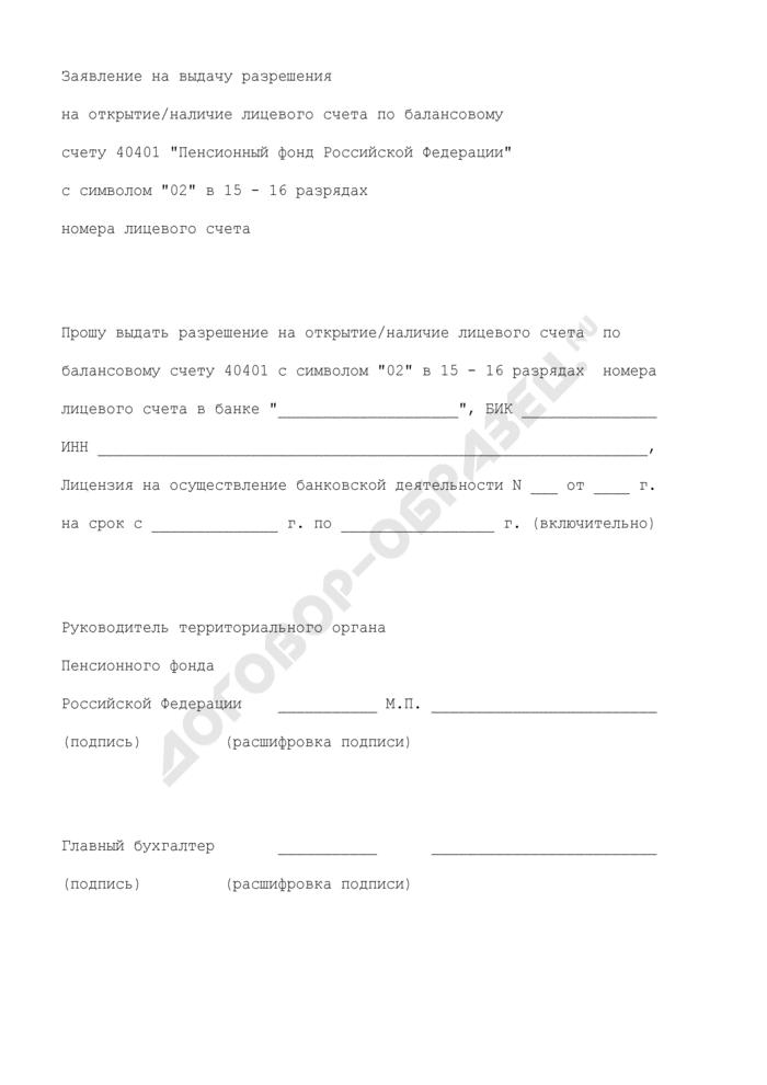 """Заявление на выдачу разрешения на открытие/наличие лицевого счета по балансовому счету 40401 """"Пенсионный фонд Российской Федерации"""" с символом """"02"""" в 15-16 разрядах номера лицевого счета. Страница 1"""