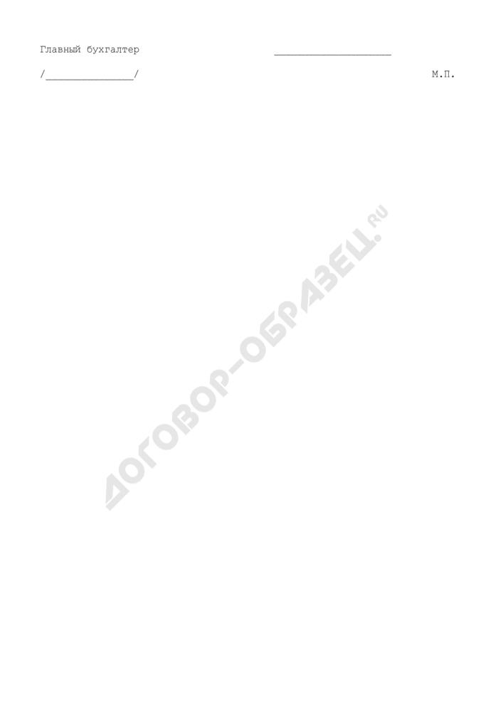 Заявление на выдачу кредита юридическим лицам из бюджета городского поселения Луховицы Московской области. Страница 2