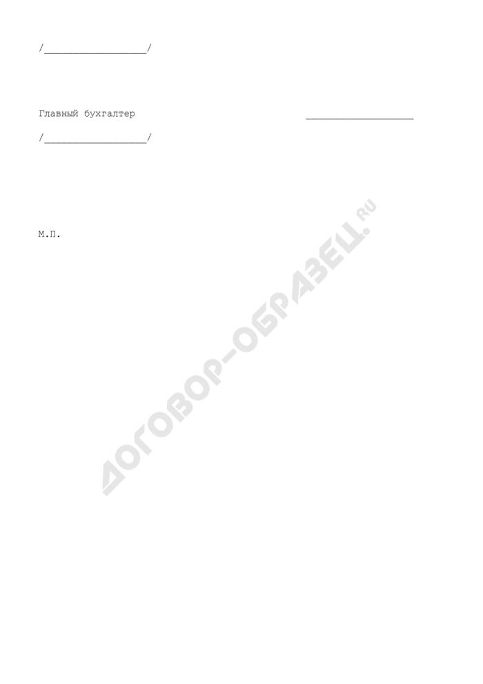Заявление на выдачу кредита юридическому лицу из бюджета г. Фрязино Московской области. Страница 2