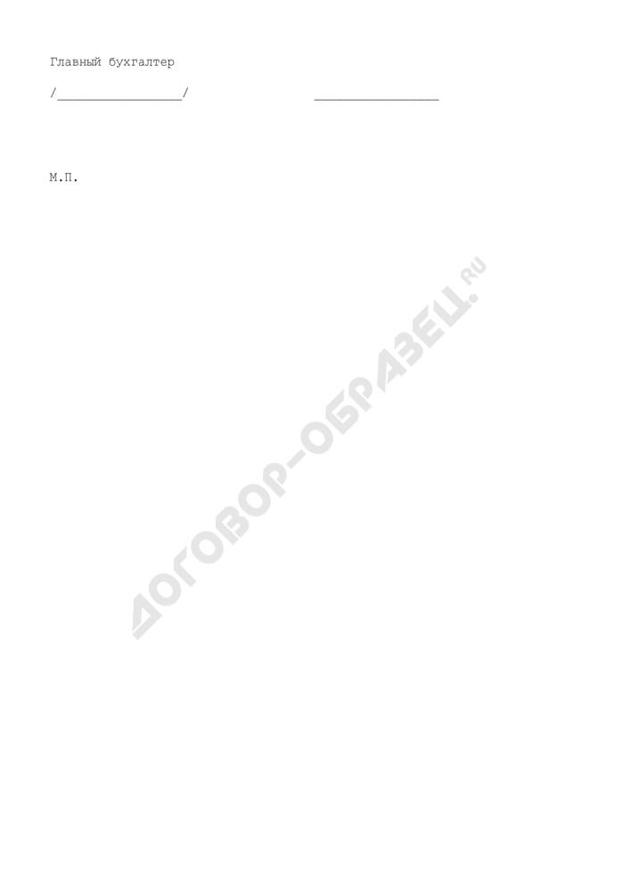 Заявление на выдачу кредита юридическим лицам из бюджета городского поселения Руза Московской области. Страница 2