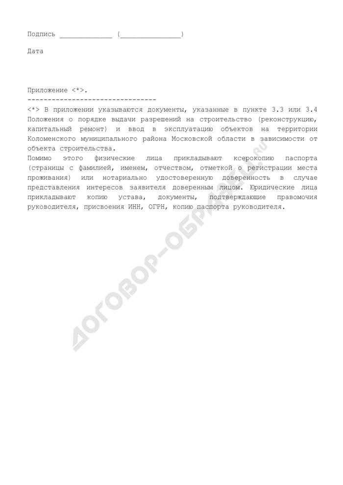 Заявление на выдачу разрешения на строительство на территории Коломенского муниципального района Московской области. Страница 2