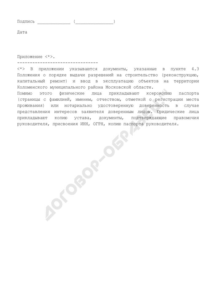 Заявление на выдачу разрешения на ввод в эксплуатацию объекта на территории Коломенского муниципального района Московской области. Страница 2