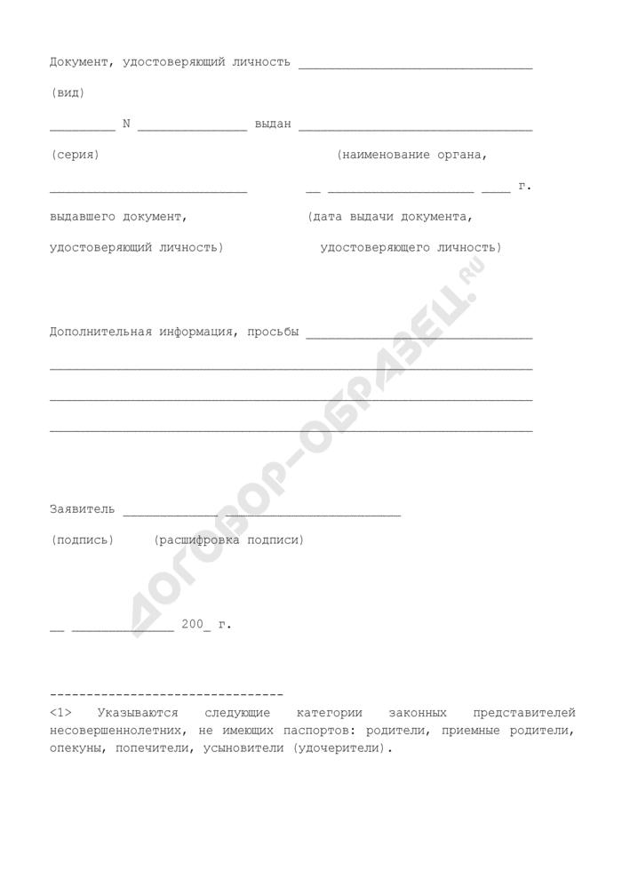 Заявление на выдачу индивидуального пропуска несовершеннолетнему, не имеющему паспорта, для въезда (прохода) в пограничную зону. Страница 3